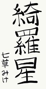 Kakizome1_2